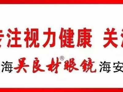 海安实验中学 海安县实验中学2017年推荐生考核结果公示