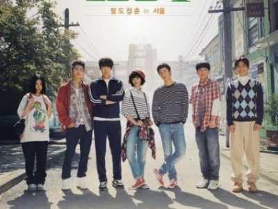 回应吧1994 韩剧《回答吧1994》将于11日播出0集特辑