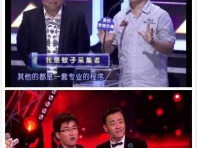 姜涛非常了得 非诚勿扰、非常了得、非你莫属嘉宾