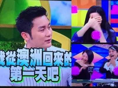 小s采访李晨 小S真有问李晨房事问题