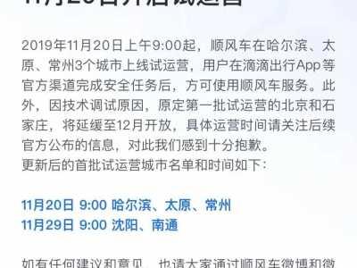 天津卫视张萌 滴滴顺风车20日9点开启3城试运营
