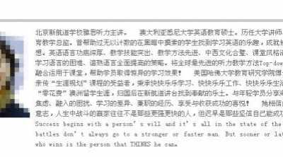 李天一英语教师 新航道校长否认英语老师遭李天一轮奸