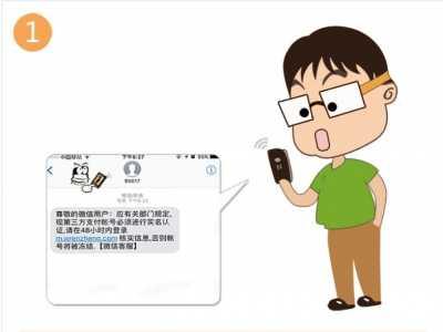 95017微信提现短信 微信支付95017来短信要你去实名认证