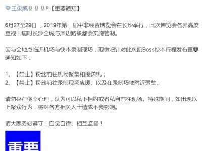 最近关于王俊凯的新闻 190628王俊凯近期活动相关通知